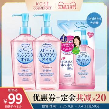 【38预售】Kose 高丝 Softymo 干湿两用速效卸妆油 230ml*2瓶+替换装200ml