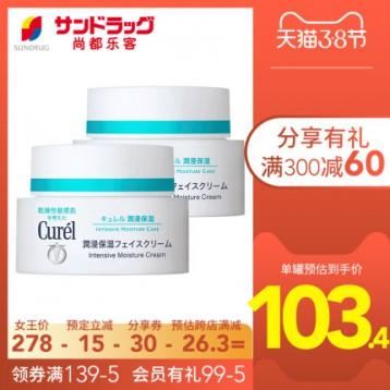 【38预售】日本花王 Curel 珂润 润浸保湿面霜 40g *2罐