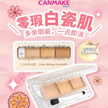 【38预售】canmake 井田 多效亮妍三色遮瑕膏 两色