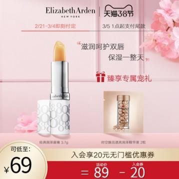 【38预售】Elizabeth Arden 伊丽莎白雅顿 SPF15经典润泽唇膏 3.7g+赠金胶2粒