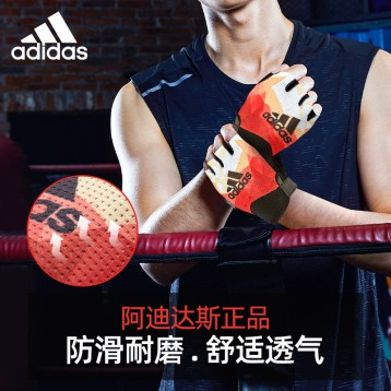 54元起包邮!adidas 阿迪达斯 男/女健身运动手套 骑行手套(多款多色)