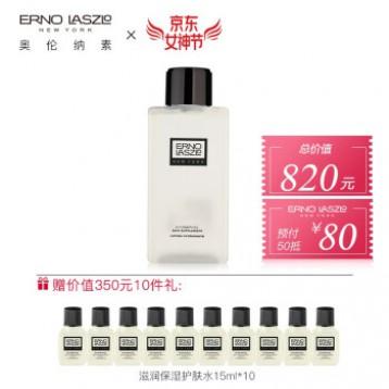 【38預售】Erno Laszlo 奧倫納素 滋潤保濕護膚蛋白水 (200ml+15ml*10)