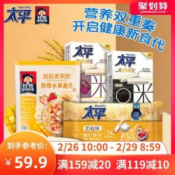 亿滋 太平X桂格健康礼包(水果麦片+梳打饼干+威化饼干)1143g