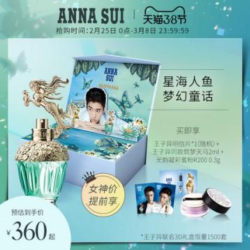 【38预售】安娜苏 筑梦人鱼 淡香水礼盒 30ML