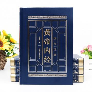 69元包邮! 煤炭工业出版社 正版《黄帝内经》全四卷无删减版