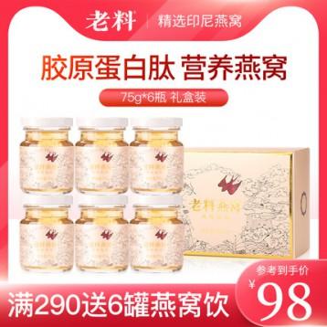 刘涛推荐,老料 胶原蛋白肽 即食燕窝 75g*6瓶盒装