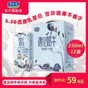 君乐宝 遇见奶牛系列纯牛奶 250ml*12盒整箱装
