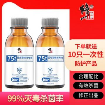 送10个一次性口罩,修正 75%医用酒精消毒液 200ml*2瓶