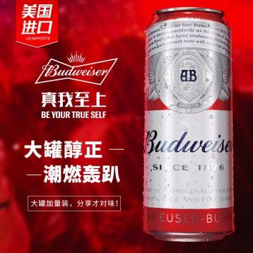 【临期】58元包邮!Budweiser百威 经典醇正啤酒740ml*8听+送便携吸管袋