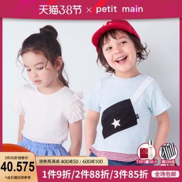 39.50元包邮!日本人气品牌,petit main 儿童纯棉短袖T恤(多款选择)