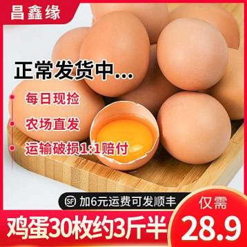 25.9元包邮!昌鑫缘 新鲜农家鸡蛋30枚