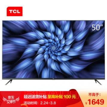 【4日0点】 1599元包邮!TCL 50V2 50英寸 4K 液晶电视