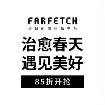 【Farfetch女神节】 治愈春天遇见美好:2020年新季单品限时85折