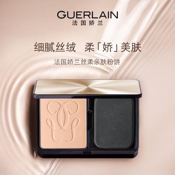 Guerlain 娇兰 丝柔亲肤粉饼8.5g 三色