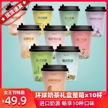 清茶湾 环球网红奶茶 十味10杯盒装