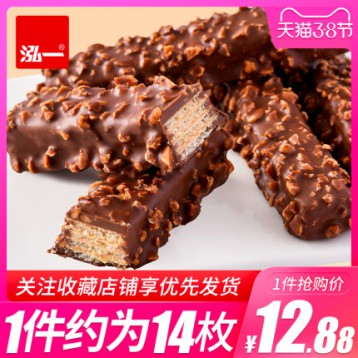 泓一 巧克力果仁夹心威化饼干能量棒 500g