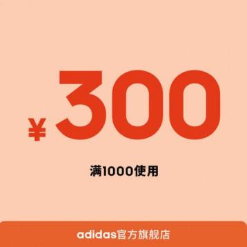 8日21点新补券: 天猫 adidas官方旗舰店 3.8大促