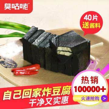 39.9元包邮【湖南特产】老长沙臭豆腐 半成品40片