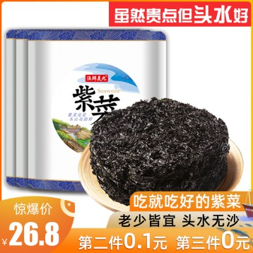 16.90元拍3件包邮【福建特产】东山岛头水 无沙特级紫菜