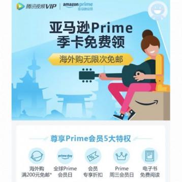 【免费海外购Prime季卡】腾讯视频VIP专享福利