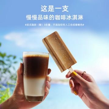 88元包郵!東北大板 墨鏡咖啡冰淇淋87g*12支(再送5支)