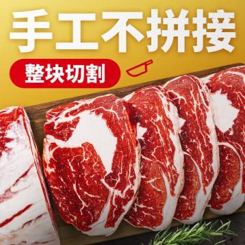 149元包邮!大希地 原肉整切眼肉牛排10片装+送鸡米花