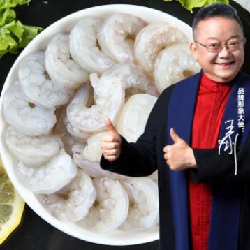 90.70元到手1.5kg!天海藏 翡翠生白虾仁 海鲜 500g(50-55只净重300g)