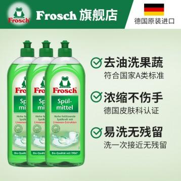 1瓶可稀释15瓶【德国原装进口】Frosch 浓缩洗洁精 750ml*3瓶
