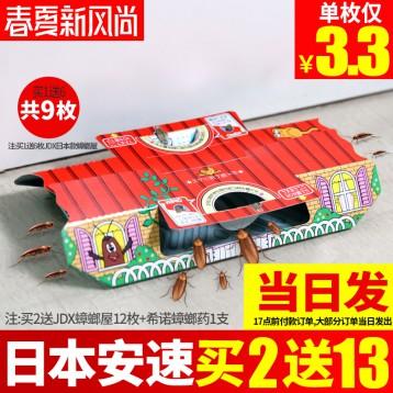 9.90元包邮!物理灭蟑安全无毒:日本安速蟑螂屋 贴捕捉器神器