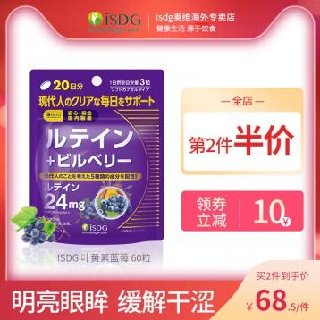 83元包邮!ISDG 日本进口 蓝莓叶黄素护眼胶囊 60粒/袋