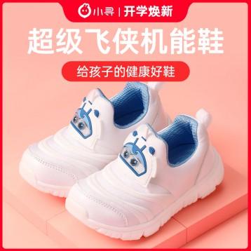 129元包郵!小米生態鏈 小尋 超級飛俠機能童鞋 (22-31碼)