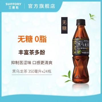 149元包邮【无糖0脂】SUNTORY 三得利黑乌龙茶350ml*24瓶