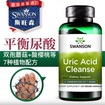 排尿酸缓解痛风!美国Swanson斯旺森 缓解痛风降尿酸高胶囊60粒 ¥199元