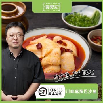 信良记 新品川味麻辣巴沙鱼450g 加热即食水煮鱼 ¥59元包邮顺丰