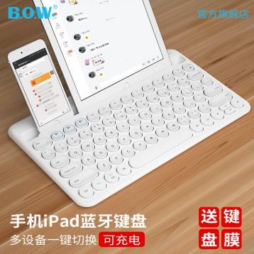 109元包邮!手机 Pad 笔记本3设备公用:BOW航世 静音可充电 蓝牙无线键盘(通用版/苹果专用版)
