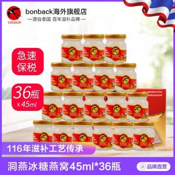36瓶599元包邮!泰国年产量第一:Bonback乌鸡 野生海岛洞燕 即食冰糖燕窝45ml