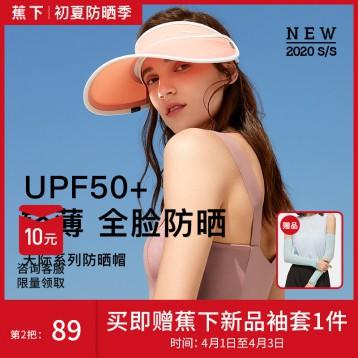 紫外线阻隔率95%:UPF50+ 蕉下 大沿防紫外线遮阳帽¥109元包邮!