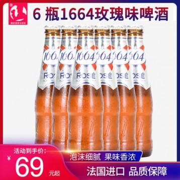 Kronenbourg 克伦堡凯旋 1664 玫瑰味水果啤酒250mL*6瓶
