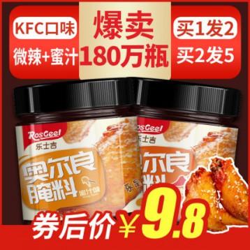 KFC奥尔良口味:140gx2罐 乐士吉 烤翅腌料