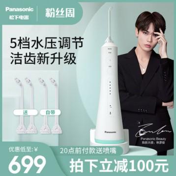 松下 Panasonic EW1521 洗牙器(全身水洗/5档可调节水压)+4只喷嘴