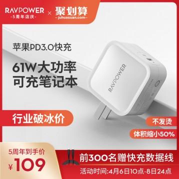 新低109元包邮!氮化镓黑科技:RAVPower RP-PC112 61W大功率充电器
