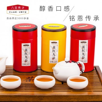 9.9元包邮!国家地理标志产品:八百秀才 2018新茶 英红九号英德红茶罐装100g