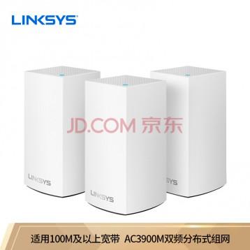 1149元新低!LINKSYS 領勢 Velop AC3900 Mesh分布式無線路由器 三只裝