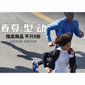 """【UA中国官网大促】Under Armour安德玛  春夏""""型""""动 不止5折+叠加满减"""