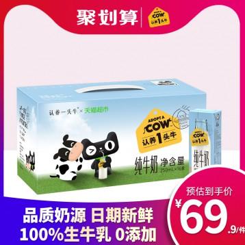 57.9元包郵!認養一頭牛 生牛乳純牛奶 250ml*16盒