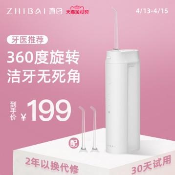新低139元包郵!小米生態鏈 直白 XL101 家用便攜式沖牙器