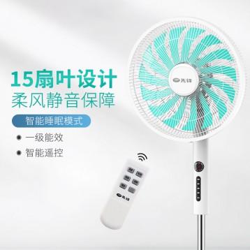 134.10元包郵!先鋒(Singfun)小藍扇 15葉睡眠風扇 落地帶遙控DLD-D7