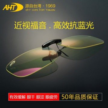 168元包邮!AHT防辐射防蓝光眼镜夹片 框架镜适用夹片