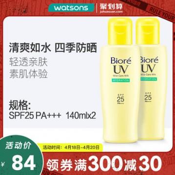 Biore 碧柔 SPF25 温和防晒乳液(水薄型)140ml*2件