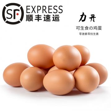 46.80元包顺丰!无菌无抗日料生鸡蛋:力丹 当天产可以生吃食的鲜鸡蛋 30枚(单枚≥53g)